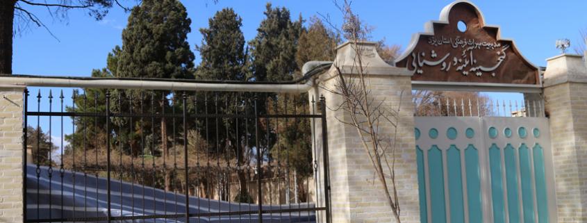 موزه آیینه و روشنایی یزد
